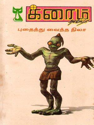 cover image of Puthaithu Vaitha Nila