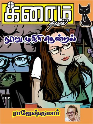 cover image of Nooru Degree Thendral