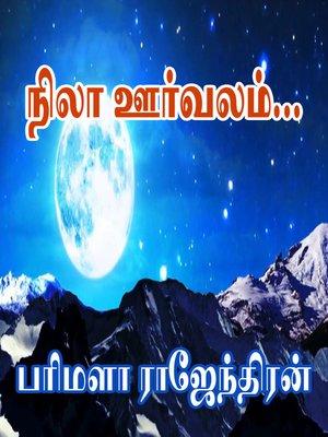cover image of Nilavillaatha Neela Vaanam