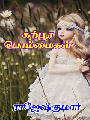 cover image of Karpura Bommaigal