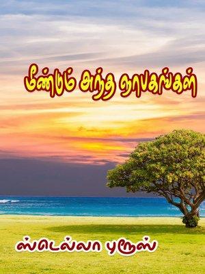 cover image of Meendum Antha Gnabagangal