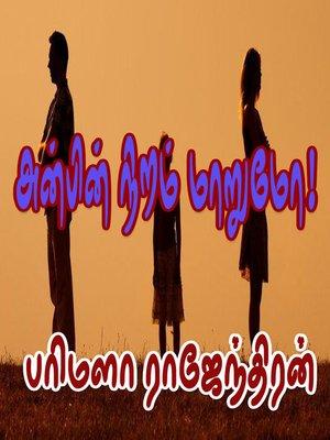 cover image of Anbin Niram Maarumo