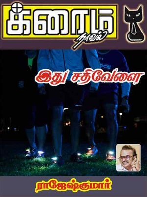 cover image of Ithu Sathivelai