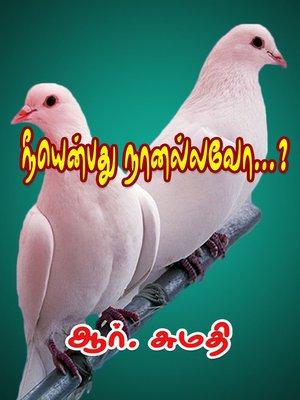 cover image of Neeyenbathu Naanallavo