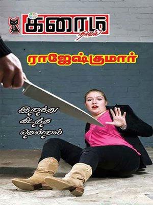 cover image of Irandhu Kidandha Thendral