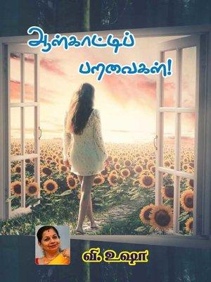 cover image of Aalkaatti Paravaikal