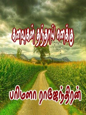 cover image of Kanavu Kaanum Vazhkkai