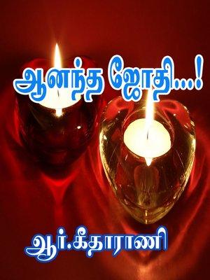 cover image of Anantha Jothi