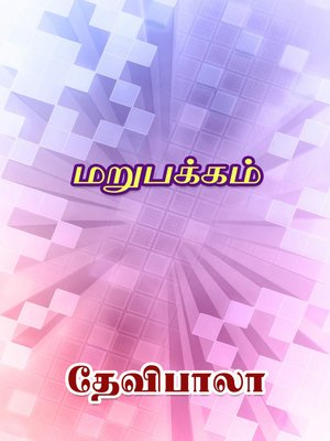 cover image of Marupakkam