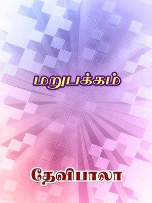 cover image of Marupakkam