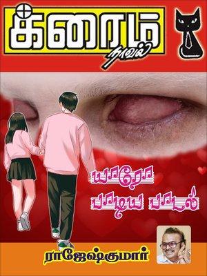 cover image of Yaaro Paadiya Paadal