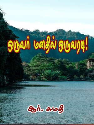 cover image of Oruvar Manathil Oruvaradi