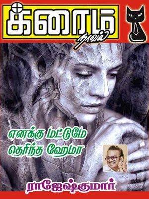 cover image of Enakku Mattume Therintha Hema