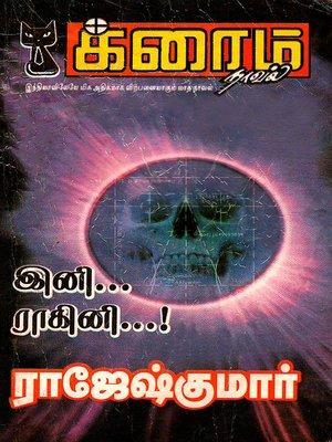 cover image of Ini... Ragini