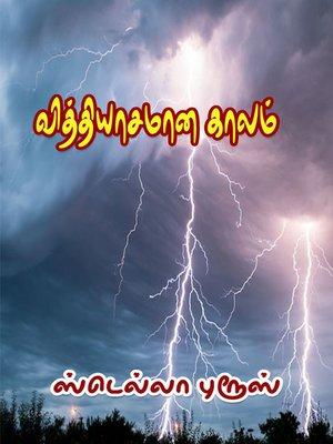 cover image of Viththiyasamaana Kaalam