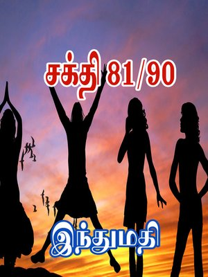 cover image of Sakthi 81 90