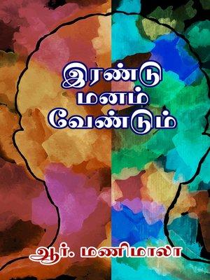 cover image of Irandu Manam Vendum