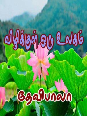 cover image of Vizhikkul Oru Ulagam