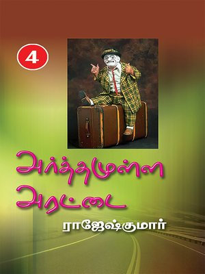 cover image of Arththamulla Arattai