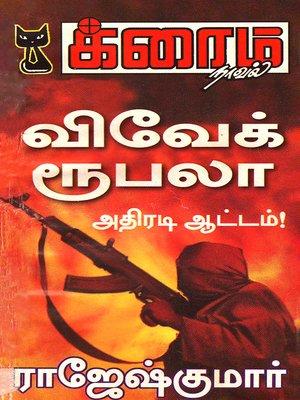 cover image of Athiradi Aattam!