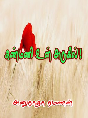 cover image of Kanmani Un Arugil