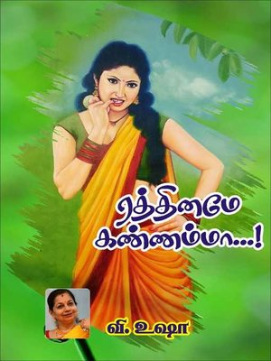 cover image of Raththiname Kannammaa