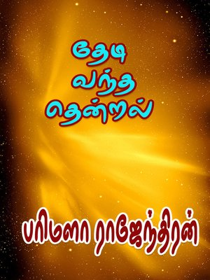 cover image of Thedi Vantha Thendral