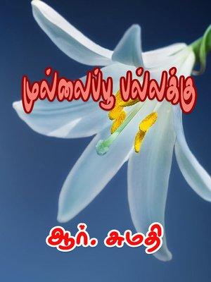 cover image of Mullaippoo Pallakku