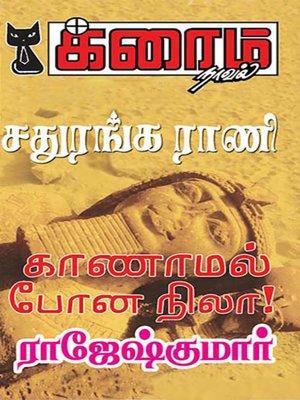 cover image of Sathuranga Rani and Kaanamal Pona Nila