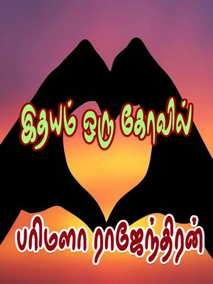 cover image of Ithayam Oru Kovil