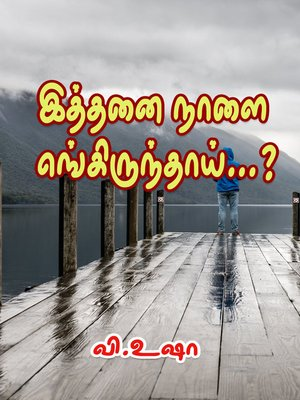 cover image of Iththanai Naalai Engirunthaai