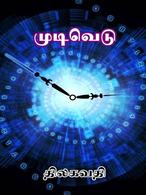 cover image of Mudivedu