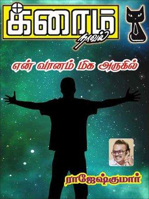 cover image of En Vaanam Miga Arugil