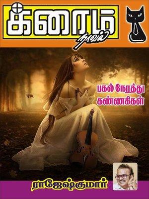 cover image of Pagal Nerathu Kannagikal
