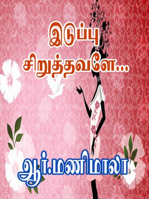 cover image of Iduppu Siruthavale