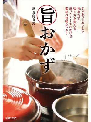 cover image of 旨おかず: 本編