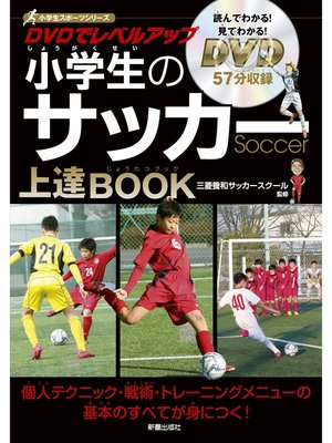 cover image of DVDでレベルアップ 小学生のサッカー上達BOOK <DVD無しバージョン>: 本編