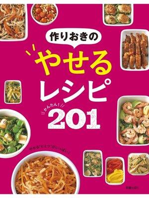 cover image of 作りおきのやせるレシピ かんたん!201: 本編