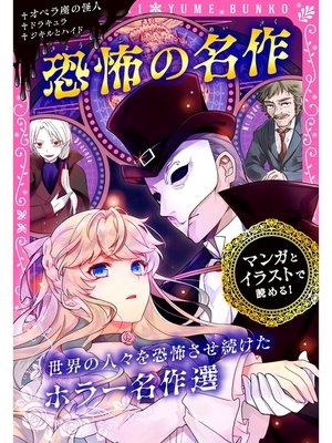 cover image of トキメキ夢文庫 恐怖の名作 オペラ座の怪人/ドラキュラ/ジキルとハイド: 本編