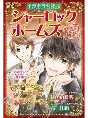 cover image of キラキラ名探偵 シャーロック・ホームズ 緋色の研究: 本編