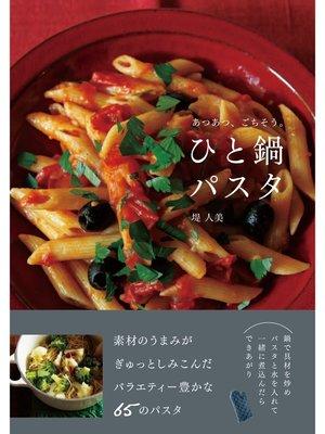 cover image of あつあつ、ごちそう。ひと鍋パスタ: 本編