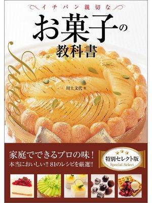 cover image of イチバン親切なお菓子の教科書 特別セレクト版: 本編