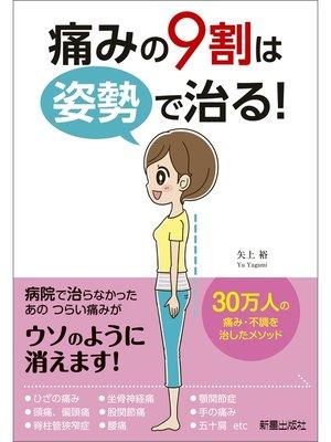 cover image of 痛みの9割は姿勢で治る!: 本編