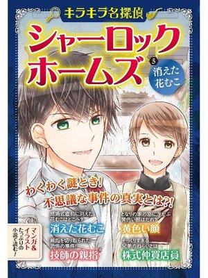 cover image of キラキラ名探偵 シャーロック・ホームズ 消えた花むこ: 本編