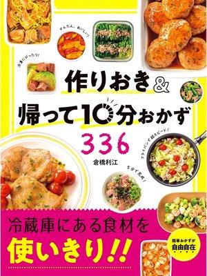 cover image of 作りおき&帰って10分おかず336: 本編