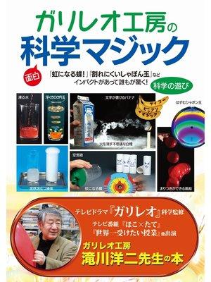 cover image of ガリレオ工房の科学マジック: 本編