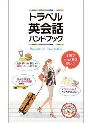 cover image of トラベル英会話ハンドブック: 本編