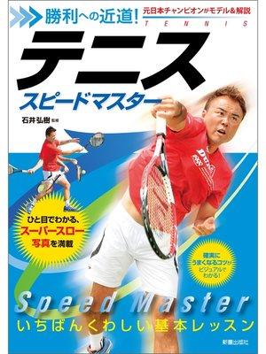 cover image of 勝利への近道!テニス スピードマスター: 本編
