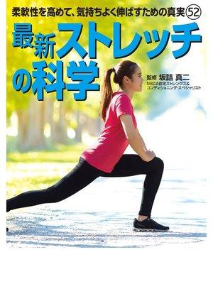 cover image of 最新 ストレッチの科学: 本編