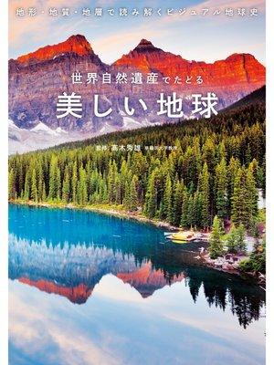 cover image of 世界自然遺産でたどる 美しい地球: 本編
